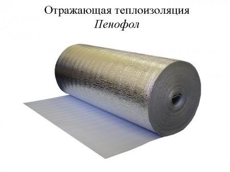 Пенофол - новый утеплитель небольшой толщины с высокой эффективностью